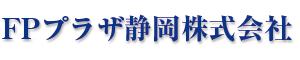 FPプラザ静岡株式会社
